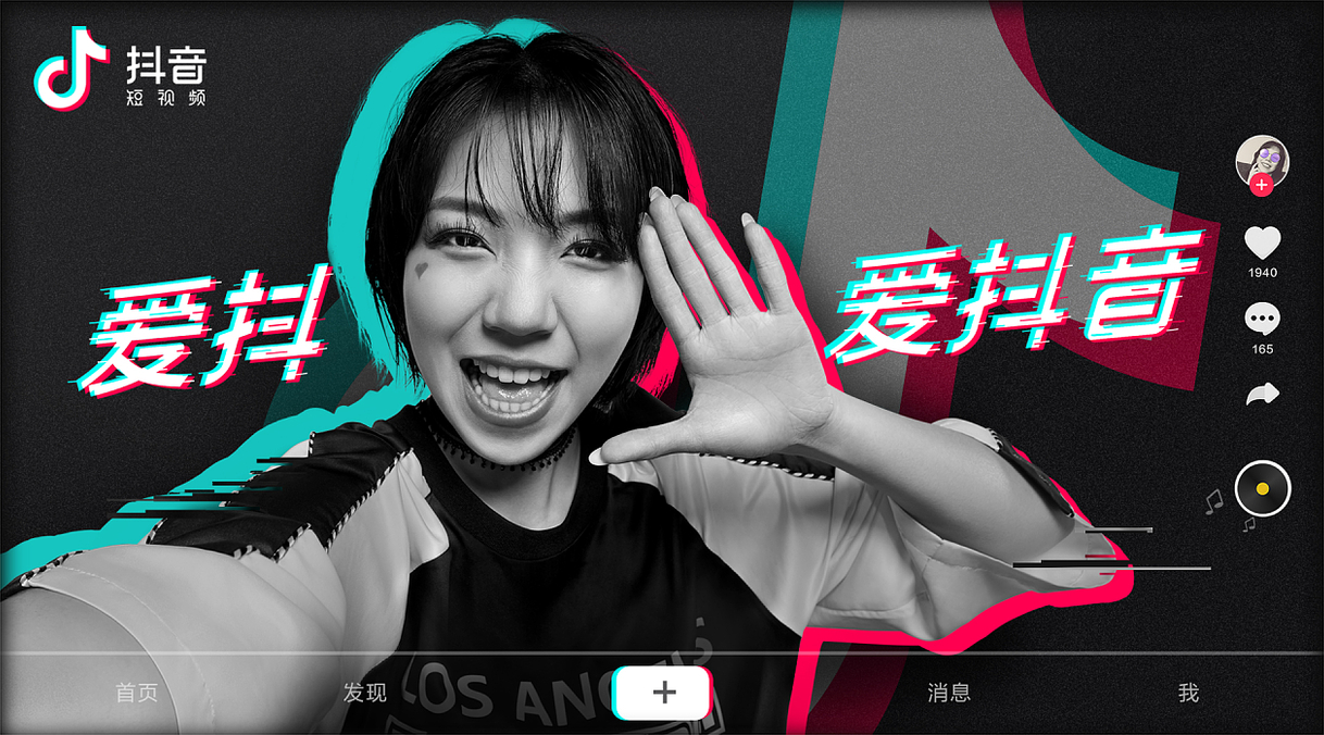 Big Brands Use Douyin to Reach China's Gen Z Consumers 1