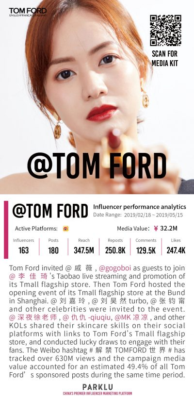 Tom Ford's Tmall Flagship Store