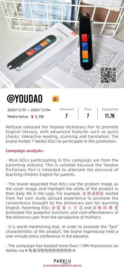 NetEase released the Youdao Dictionary Pen to promote English literacy, with advanced features such as quick checks
